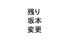 漢字を再出力
