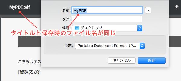 ファイル名を指定した場合の表示例