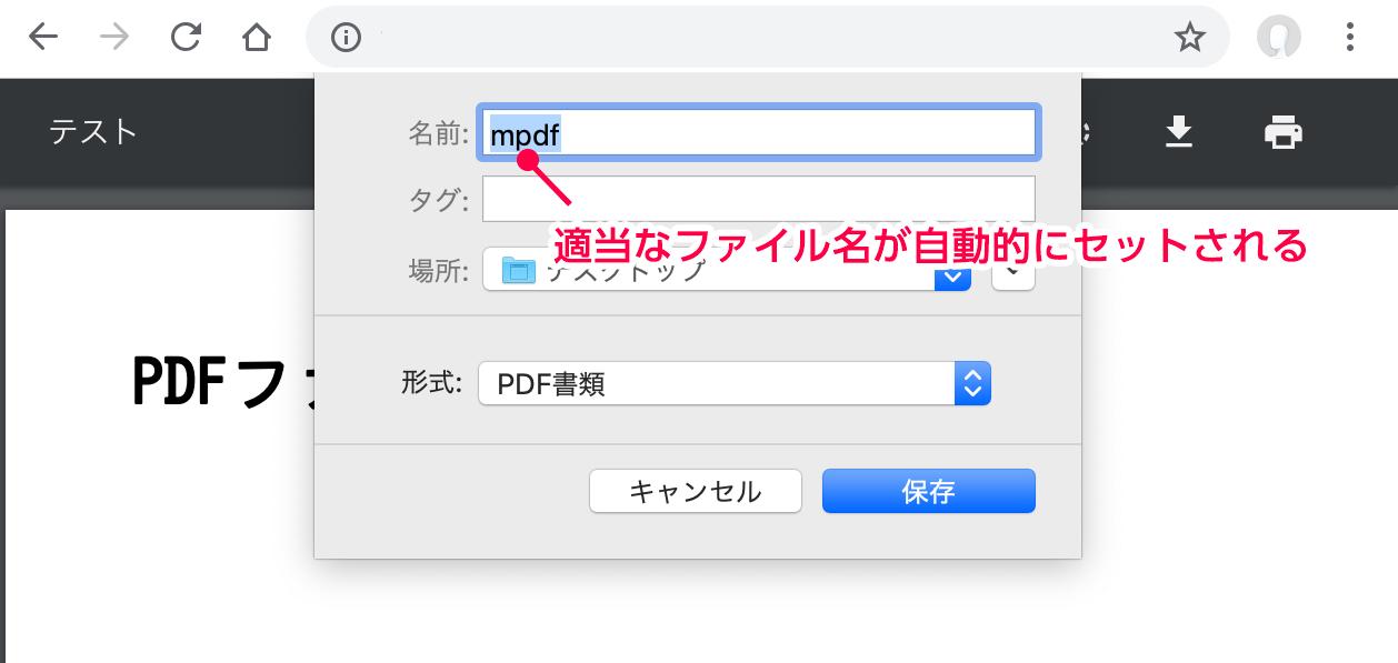 自動的にファイル名が設定される