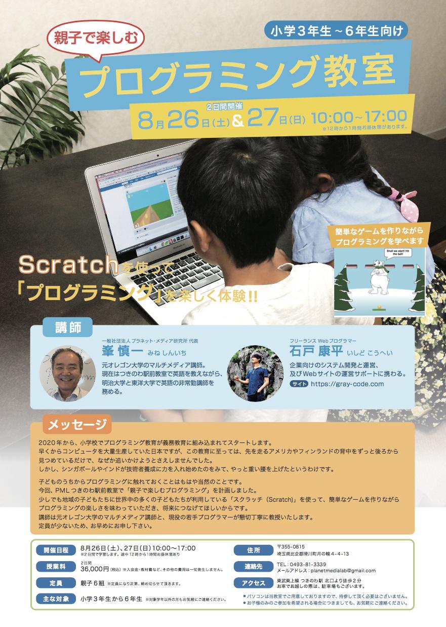 プログラミング教室のチラシ
