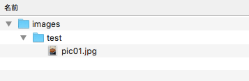 ディレクトリへファイルがアップロードされている例
