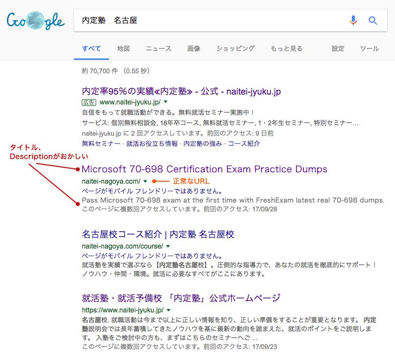 おかしい検索結果の例