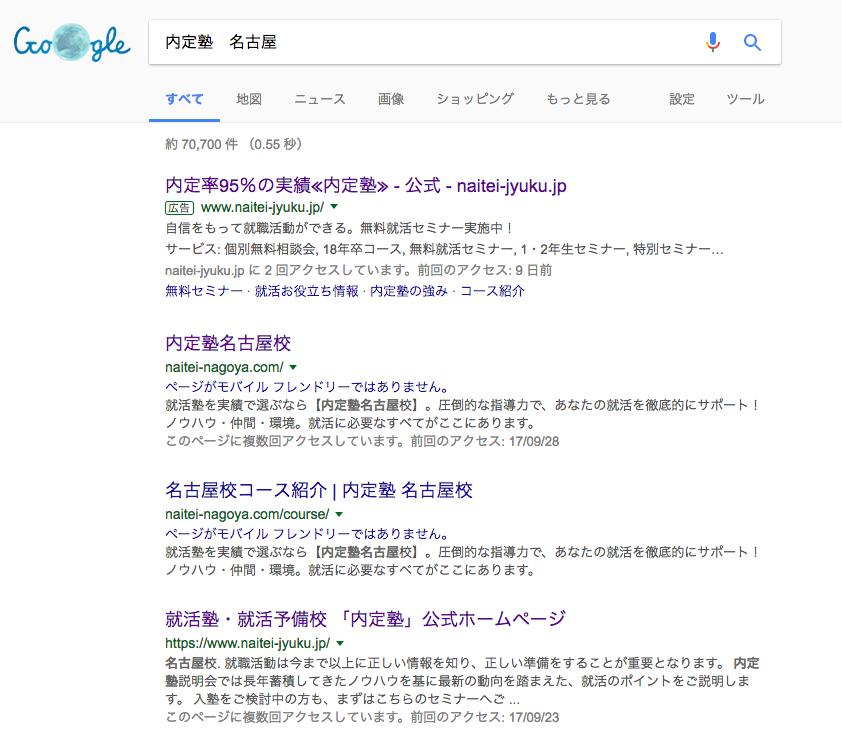 正常な検索結果の例