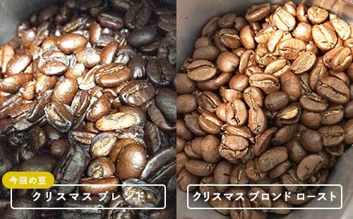 今回の豆と前回の豆を比較