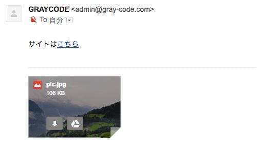 正常に受信したメール例