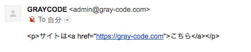 Content-Typeを指定しなかった時のHTMLメール