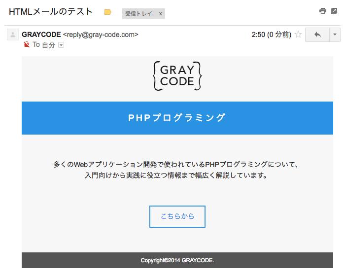 GメールでのHTMLメール表示例