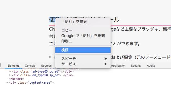 調べたいところの上で右クリックして「検証」をクリック
