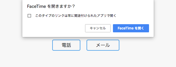 Macのブラウザで電話番号リンクをクリックしたときの例