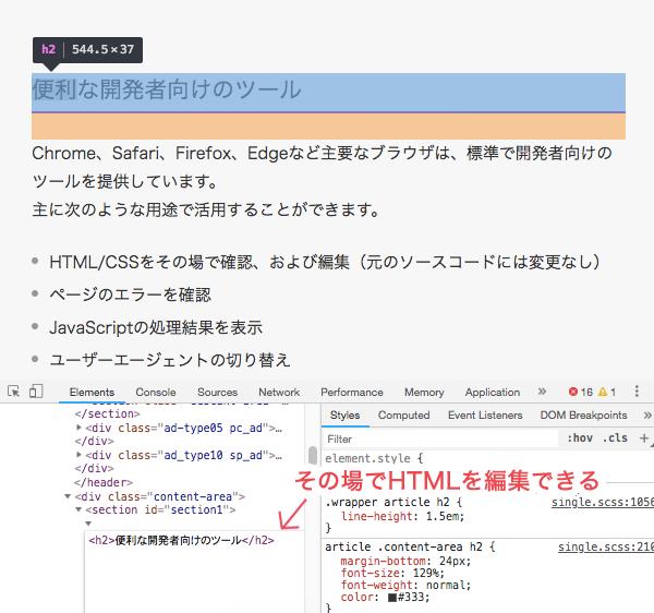 ChromeでHTMLを編集している例