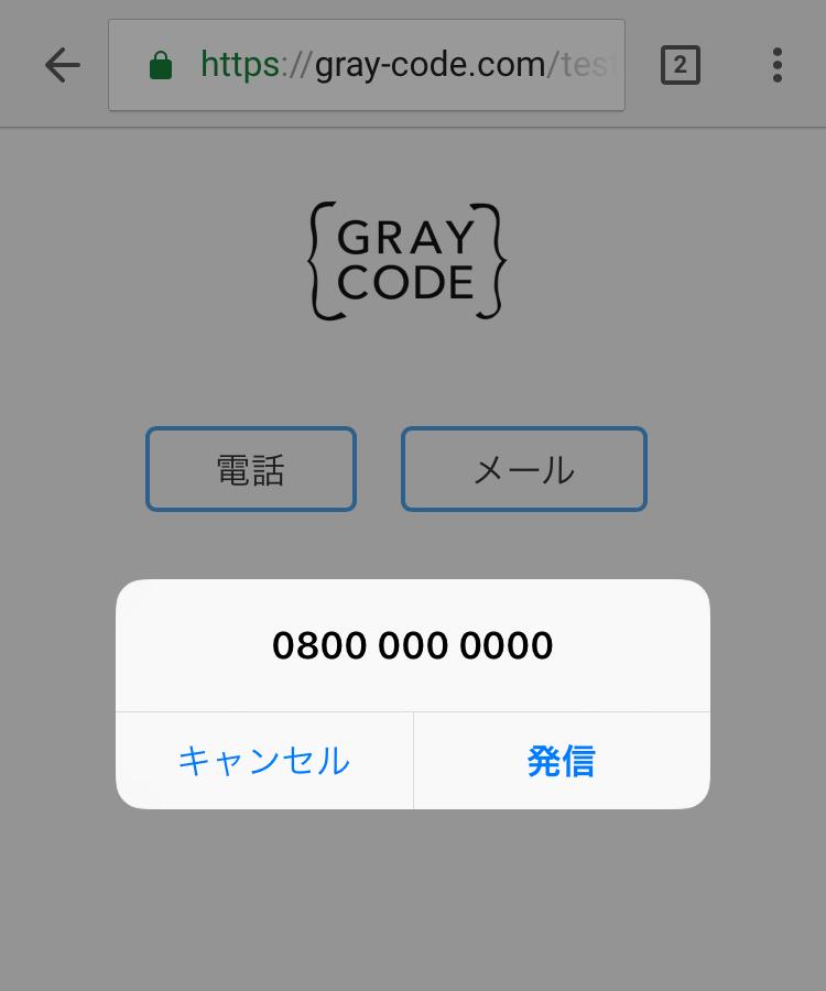 スマホで電話番号のリンクをタップしたときの例