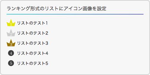 ランキング形式のリストにアイコン画像を指定した例
