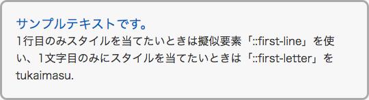"""「::first-line」を適用した表示例"