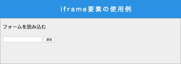 srcdoc属性でHTMLを読み込んでいる例