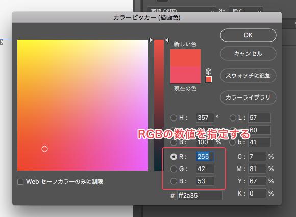 Photoshopから色を取得する方法