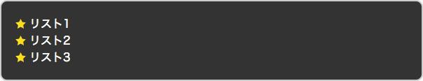 リストのアイコンにSVG画像を設定した例