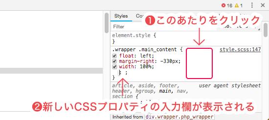 新しくCSSプロパティを入力する例