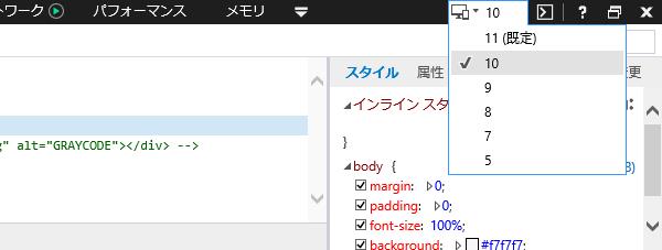 IE11の開発者ツールでIEバージョンを切り替える例