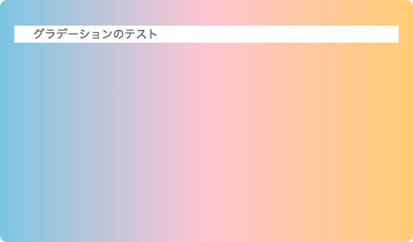 3色グラデーション