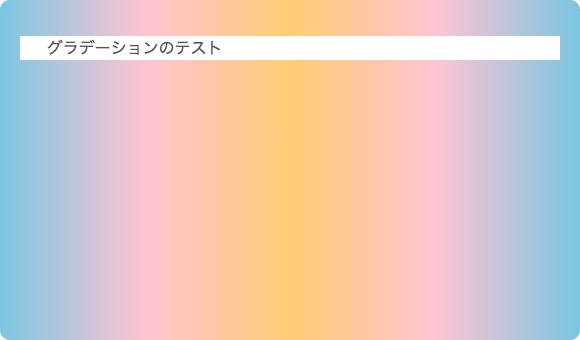 5色のグラデーション例