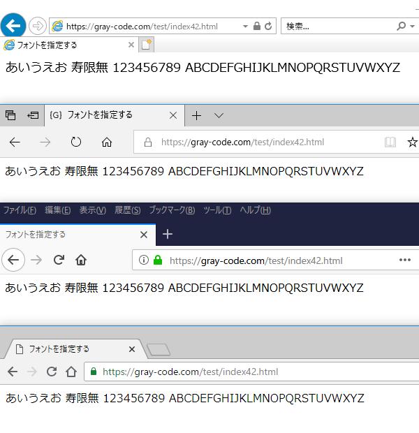 Windows10 Proで各種ブラウザでのゴシック体の表示例