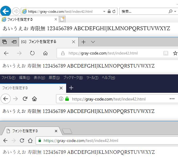 Windows10 Proで各種ブラウザでの明朝体の表示例