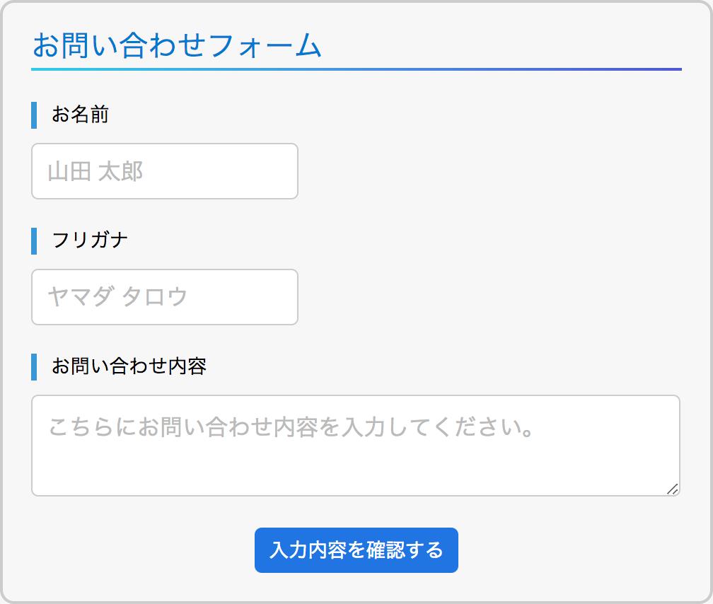 お問い合わせフォームの表示例
