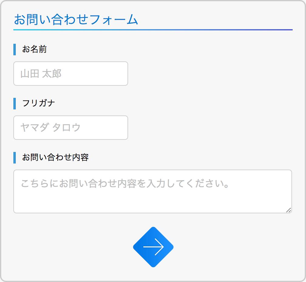 送信ボタンを画像にしている表示例