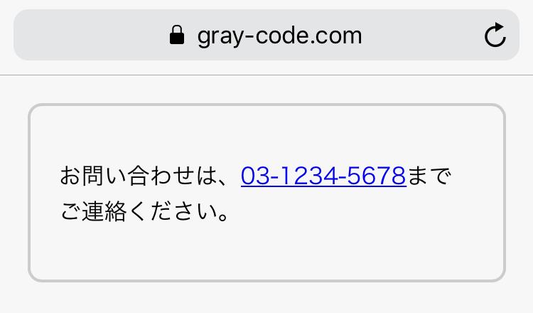 電話番号が自動的にリンク設定されている例