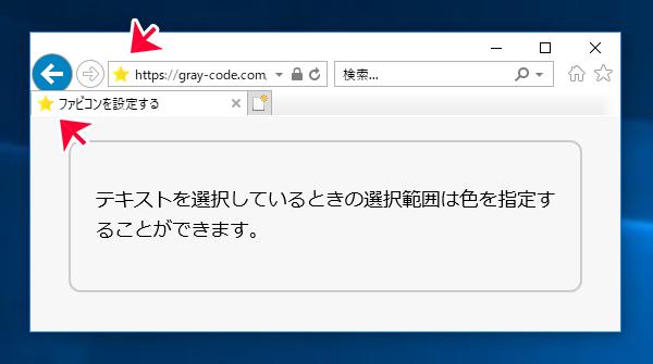 IE11でのファビコン表示例