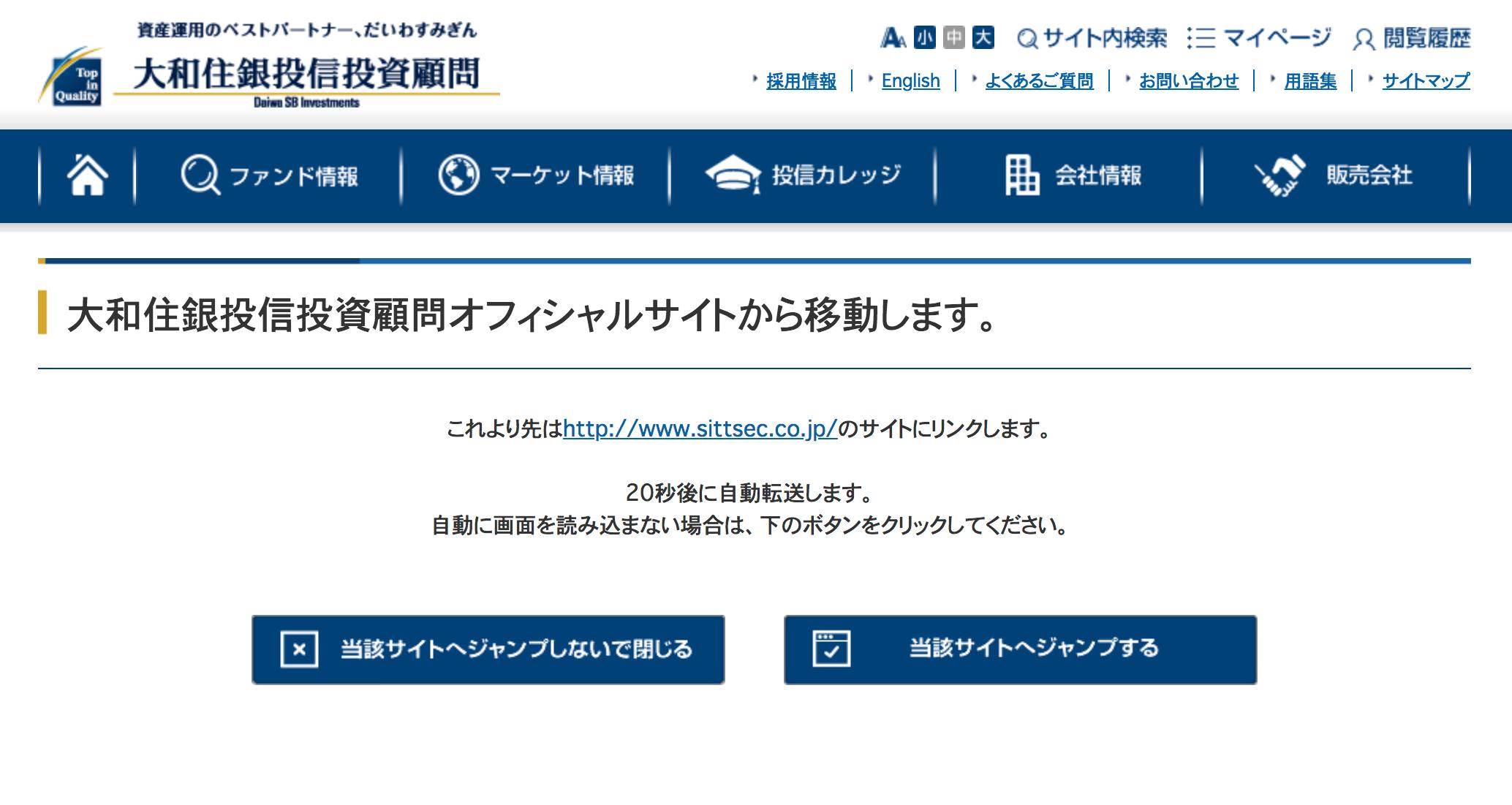 外部サイトへリダイレクトするページの表示例