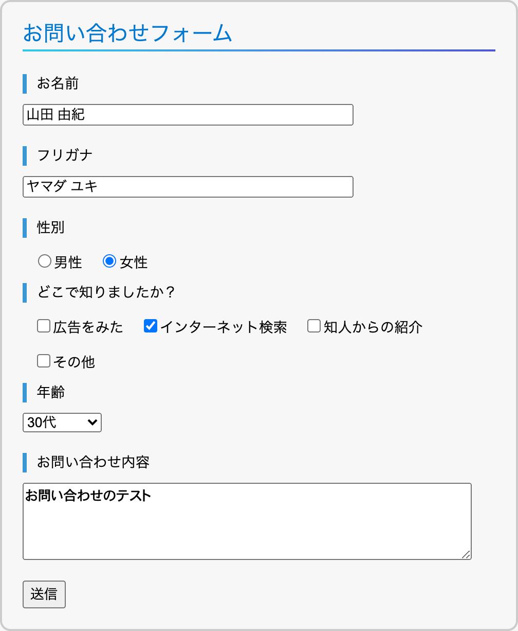 通常の入力できるフォームの表示例
