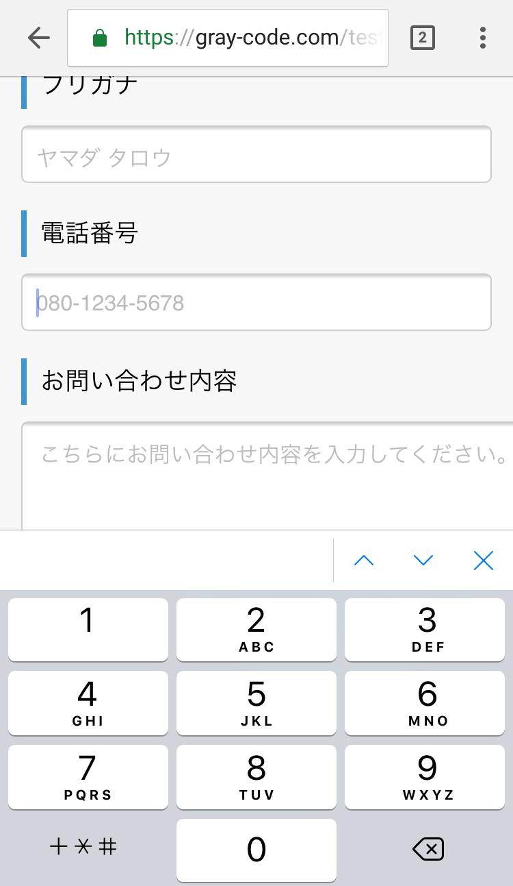 iPhoneのキーボード表示例