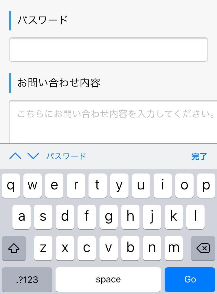 iPhoneでのキーボード表示例