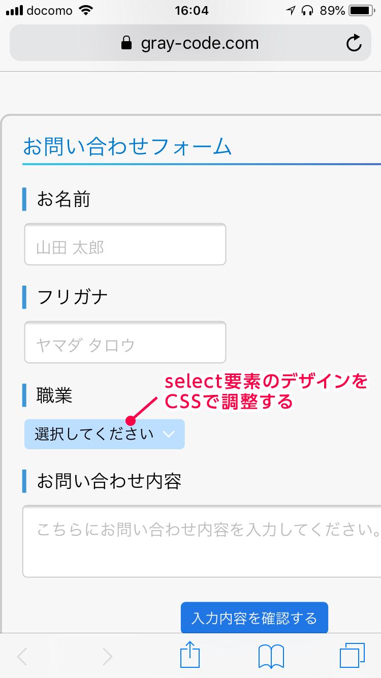 iPhone Safariでの表示例