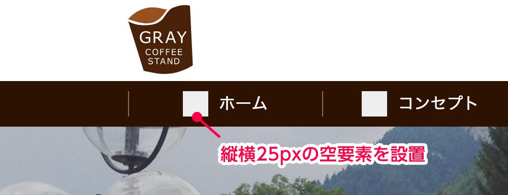 アイコンを表示する空要素のイメージ