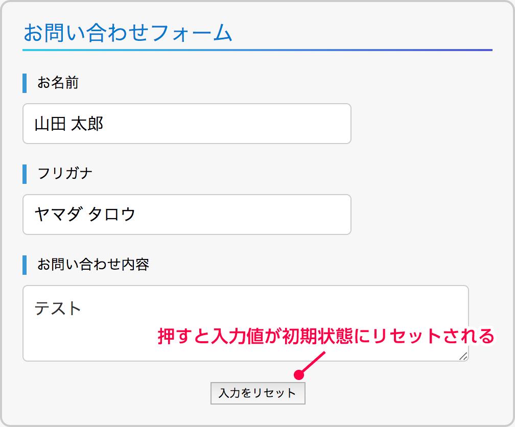 リセットボタンの表示例