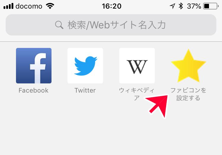 iPhoneのSafariでのファビコン表示例