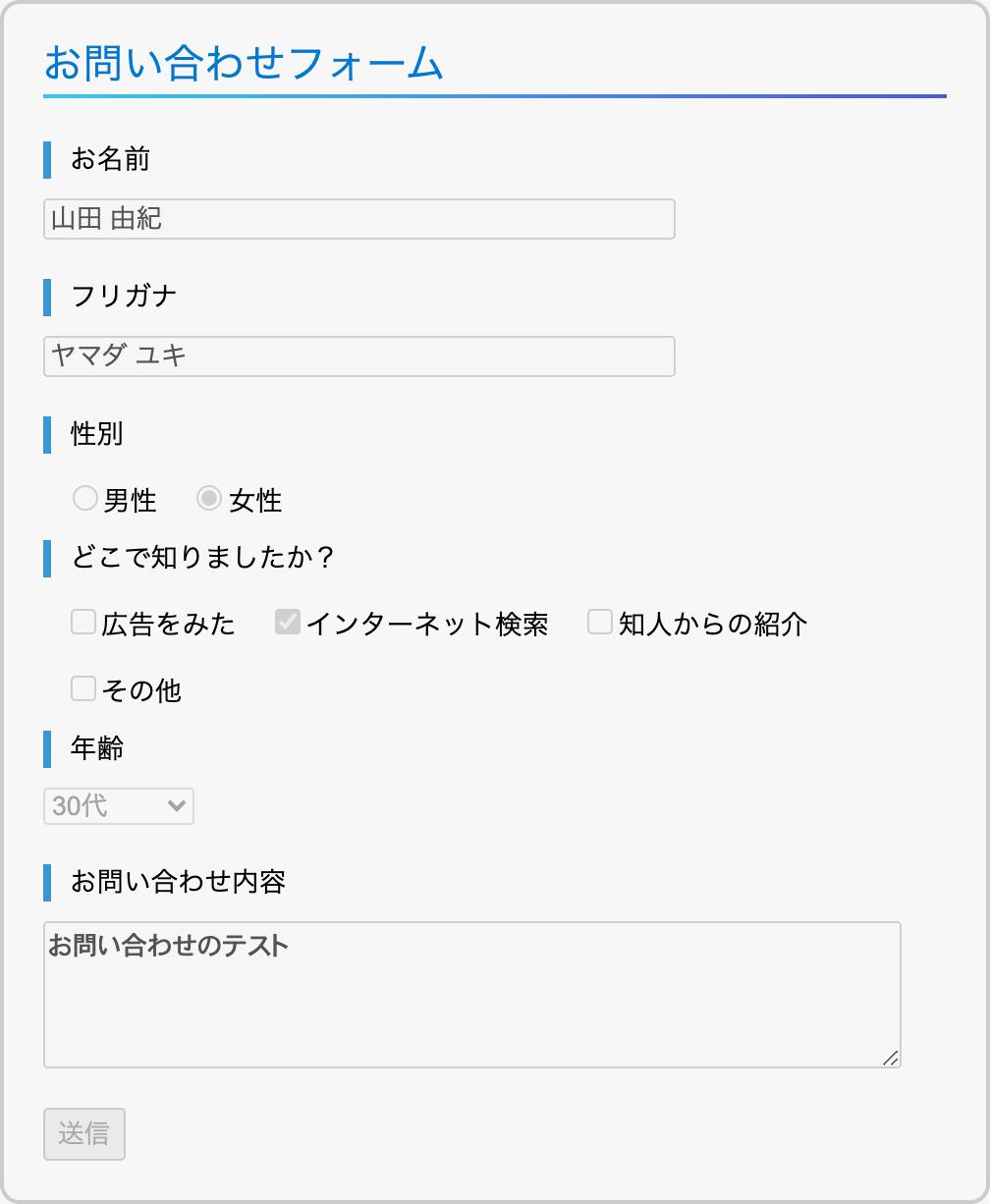 disabled属性を設定したフォームの表示例