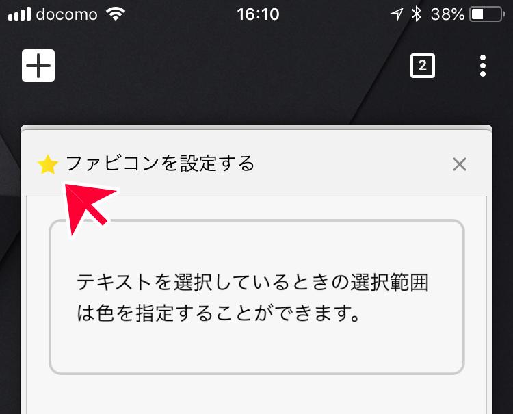 iPhoneのChromeでのファビコン表示例