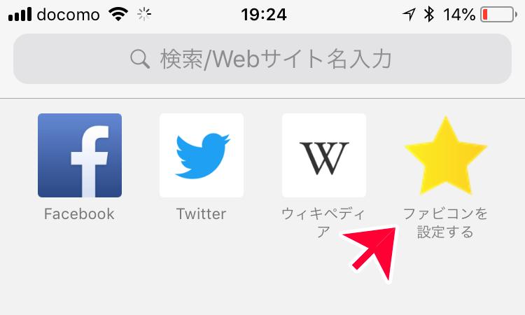 iPhoneのSafariブックマーク画面