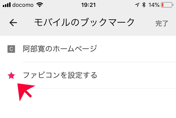iPhone Chromeのブックマーク