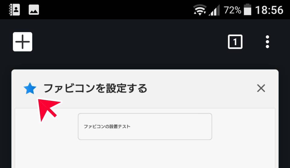 Android Chromeのタブ