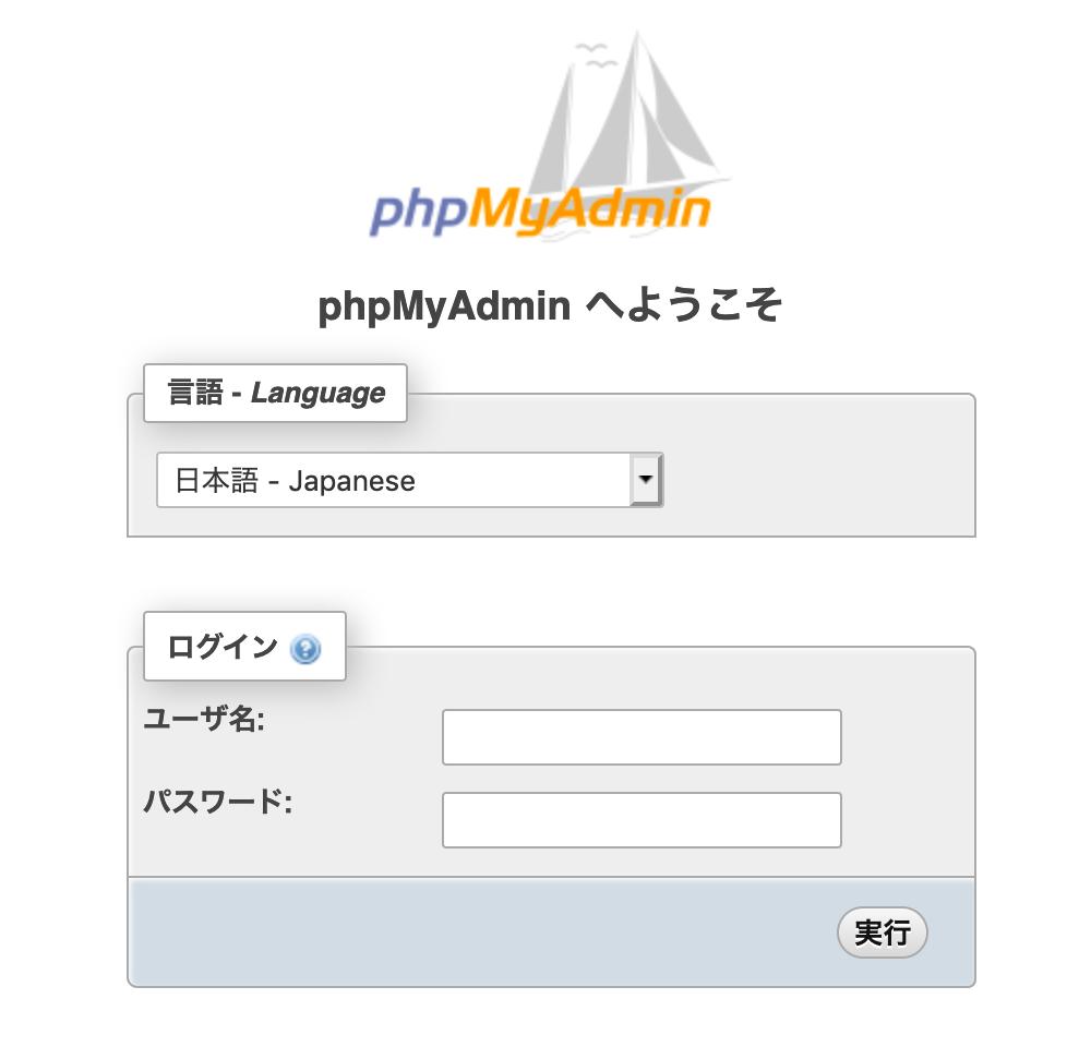 phpMyAdminのログインページ