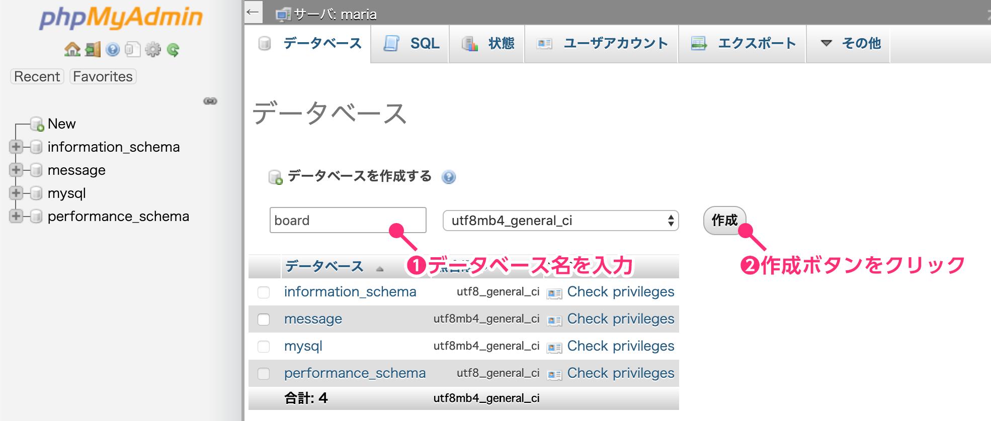 データベースの作成ページ