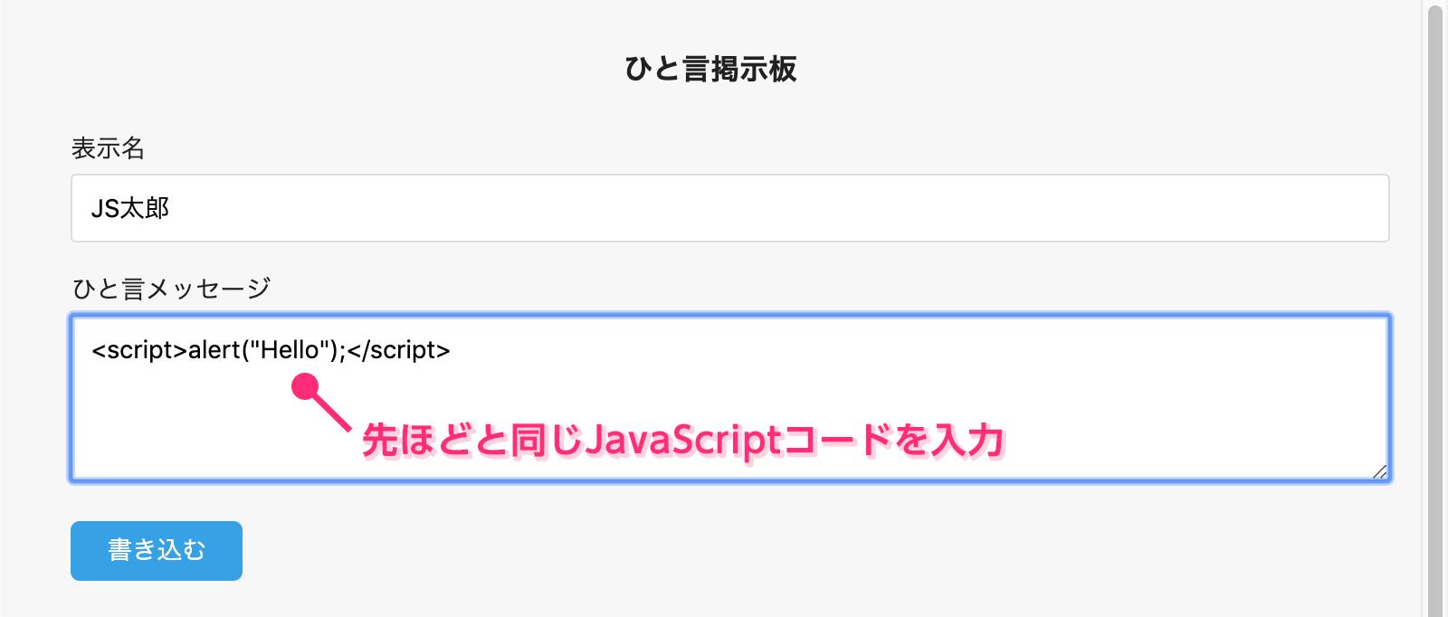 もう一度同じJavaScriptコードを入力してみる