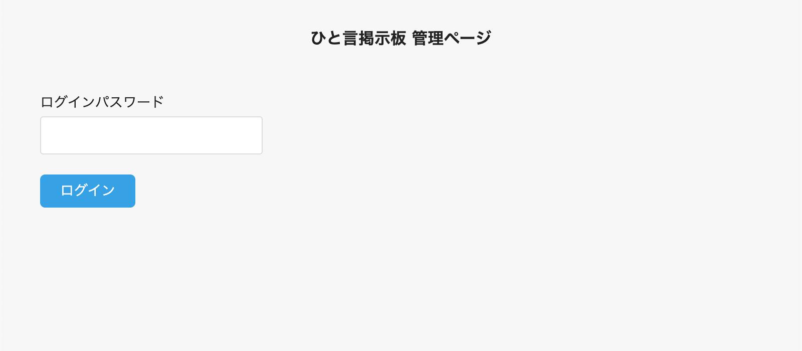 作成するログインページ