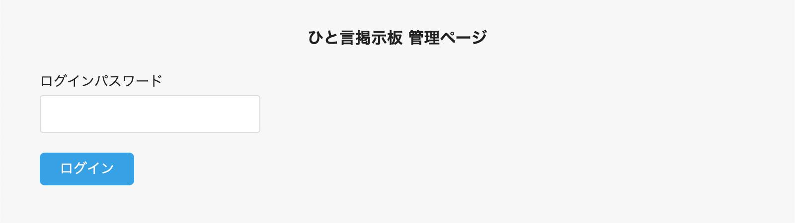 ログインページの表示例