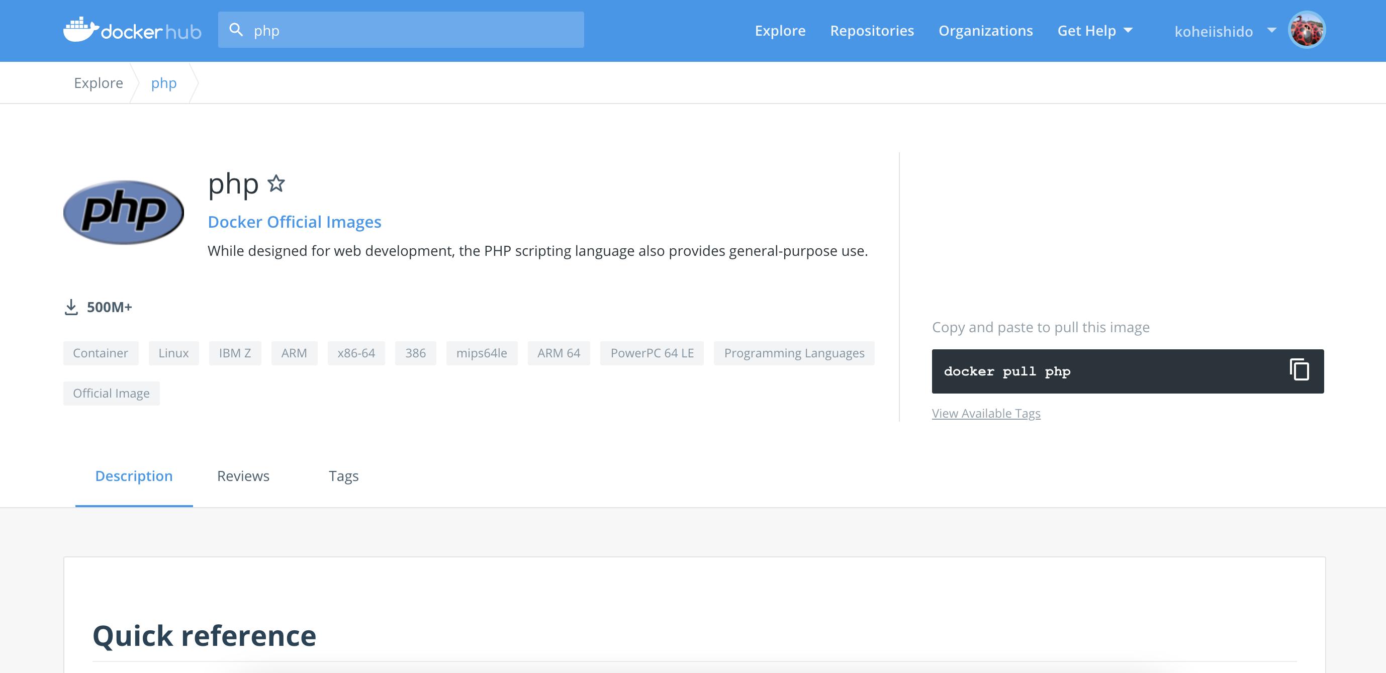 PHPの公式コンテナイメージ
