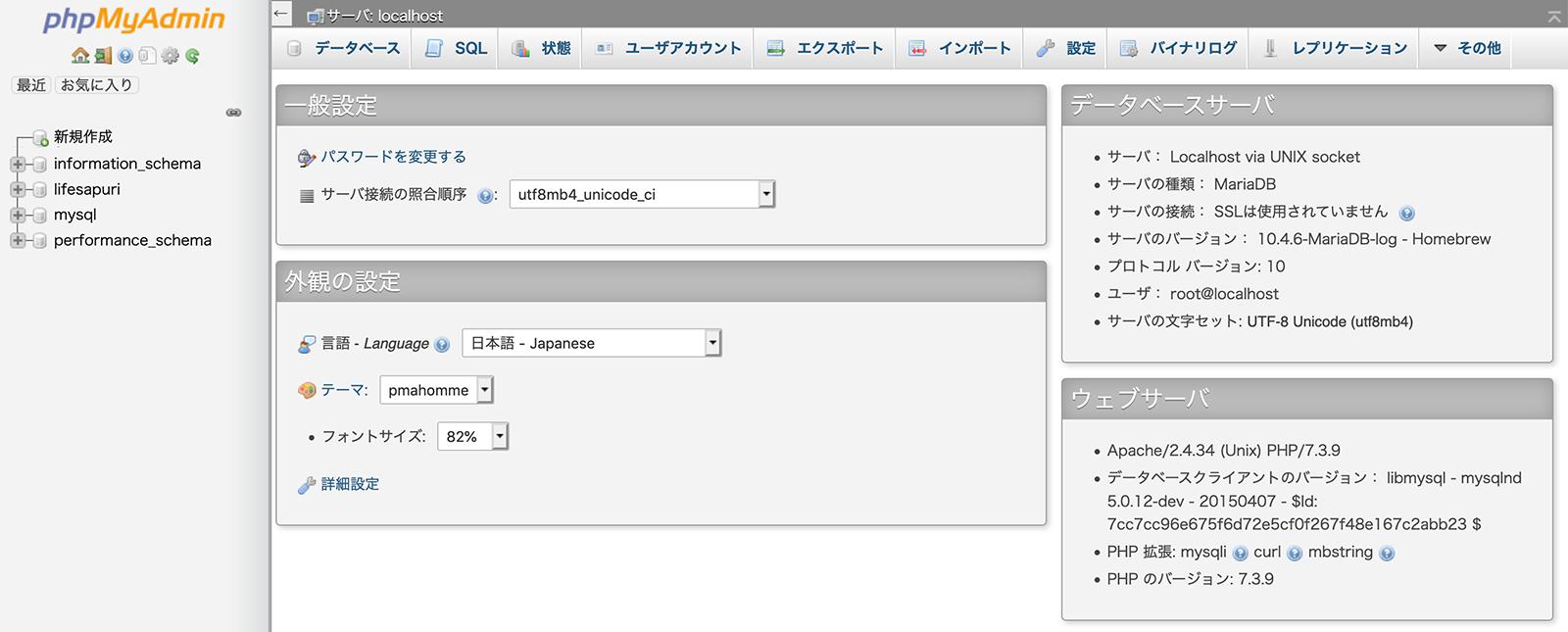 phpMyAdminの表示例